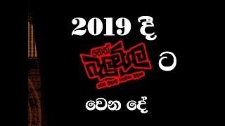 Neth Fm Balumgala | 2019 බැලුම්ගල මොකද කරන්නේ? (2018-12-28)