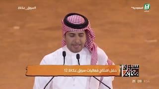 حفل افتتاح سوق عكاظ 1439/10/13هـ