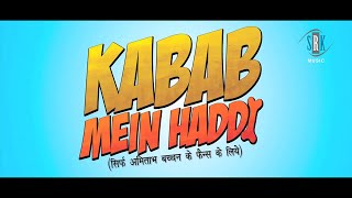 Kabab Mein Haddi | Hindi Movie | Official Trailer