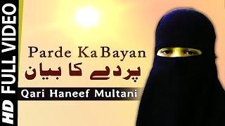 Parde Ka Bayan (पर्दे का ब्यान) - Qari Haneef Multani #Ramzan Mubarak #Bayan in Urdu