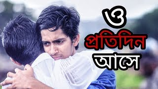 ও প্রতিদিন আসে | Bangla Eid Natok 2017 | Bangla Emotional Short Film | Eid Special | The Ajaira LTD.