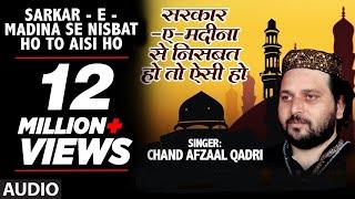 सरकार-ए-मदीना से निसबत हो तो ऐसी हो (Audio) || CHAND AFZAAL QADRI  || T-Series Islamic Music