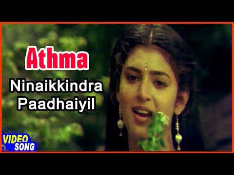 Ninaikkindra Paadhaiyil Video Song | Athma Tamil Movie | Rahman | Kasthuri | Ilayaraja