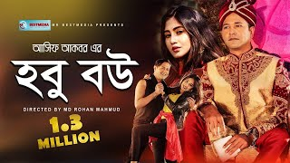 Hobu Bow | হবু বউ | Asif Akbar | Susmita Sinha | Official Music Video | Bangla New Song 2019