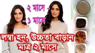 ৩ ইঞ্চি লম্বা হওয়ার সহজ উপায়/রূপচর্চা বিউটি টিপস - Lomba Hobar Ucchota Baranor Upay Tips in Bangla
