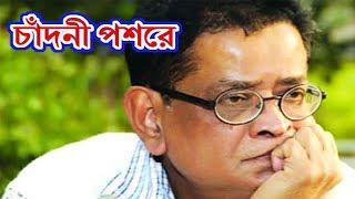 Chandni Poshore Ke Amay Shoron kore (Chandro Kotha ) COVER BY GAN GHOR ( গান ঘর )