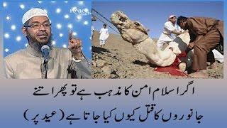 Dr Zakir Naik Urdu Speech-