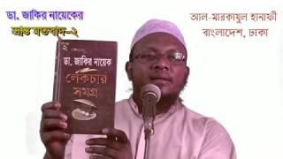 ডাঃ জাকির নায়েকের ভ্রান্ত মতবাদ-02. by মুফতী নোমান কাসেমী
