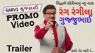 Promo Video-Rang Rangeela Gujjubhai(Siddharth Randeria's New Gujarati Natak) Trailer