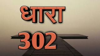 क्या है धारा 302 आइए जानते हैं