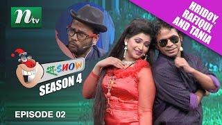 Watch Hridoy, Rafiqul and Tania (হদয়, রফিকুল, তানিয়া) on Ha Show | Episode 02 l Season 04 l 201