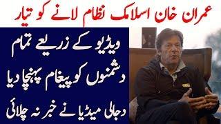Imran Khan is Ready to Bring the New System ||  IK Khilafat e Rashida || Infomatic