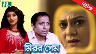 Bangla Natok -Mirror Game | Bidya Sinha Mim | Shampa Reza | Shahadat  | Full Bangla Natok