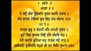 sehaj path read and listen part 23 ang 460 to 480