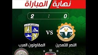 ملخص مباراة النصر للتعدين 0 - 2 المقاولون العرب | الجولة 5 - الدوري المصري