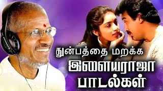 துன்பத்தை மறக்க இளையராஜா பாடல்கள் # Tamil Best Love Songs Collections # Ilaiyaraja Evergreen Songs