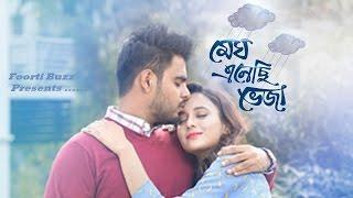 Megh Enechi Veja Bangla Valentine Natok ft siam & sabila nur | Kache asar offline golpo | FUll HD