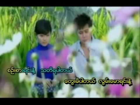 Lay Phyu Page 15 NAY TOE AND SOE PYAE THAZIN