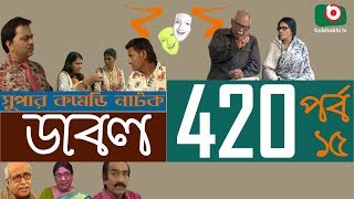 Bangla Funny Natok | Double 420 | EP 15 | Mir Sabbir, Prosun Azad, Faruk Ahmed,  Shirin Bokul