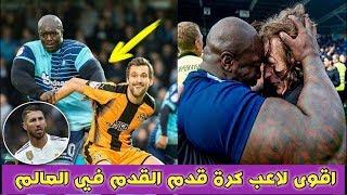 تعرف على اديبايو اكينفينوا اضخم لاعب كرة القدم في العالم - الذي يخشاه جميع المدافعين..!!