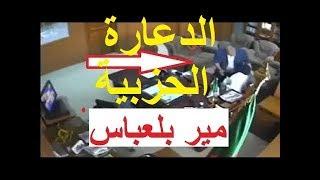 أويحي و حزبه و فضيحة الدعارة لمير بلعباس