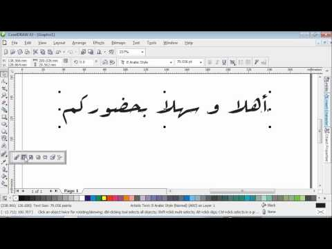 Fun Corel Draw Arabic