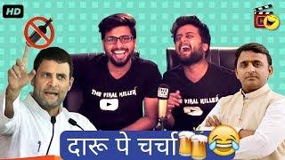 Rahul gandhi & Akhilesh funny video | दारू पे चर्चा part-6 | Alliance Interview | The Viral Killer
