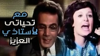Ma3a Tahyaty Leostazy El Aziz Movie | فيلم مع تحياتى لاستاذى العزيز