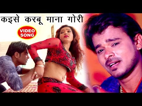 Xxx Mp4 कइसे करबू माना गोरी Pramod Premi Yadav Superhit Bhojpuri Hit Songs 2018 3gp Sex