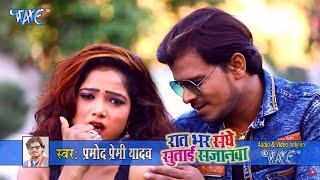 कइसे करबू माना गोरी - Pramod Premi Yadav - Superhit Bhojpuri Hit Songs 2018