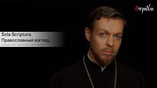 Sola Scriptura. Православный взгляд. Cвященник Николай Святченко.