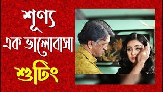 Natok 'Shunno Ek Valobasha'- Jamuna TV