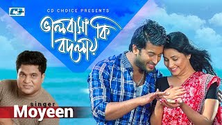 Valobasa Ki Bodlai | Moyeen | Shipan | Suma | Jhontu Yogi | Bangla New Song 2017 | FULL HD
