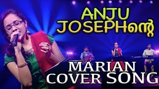 Dhivyakarunyathin Mathave Unplugged | Marian Song by Fr Shaji Thumpechirayil | Anju Joseph