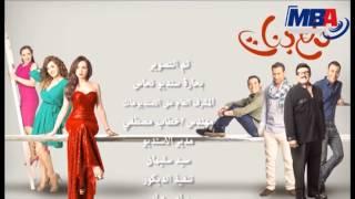 Teeter end of the series dala3 banat /  تيتر نهايه مسلسل دلع بنات