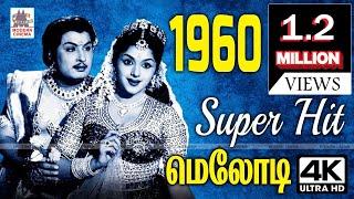 1960 Tamil Hit songs | 1960ல் Melody Songs நினைவலைகள்