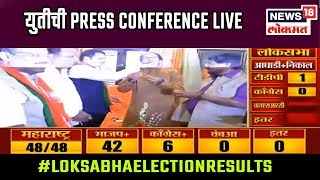 #LoksabhaElection2019 : मातोश्रीवर युतीची Press Conference LIVE   23 May 2019