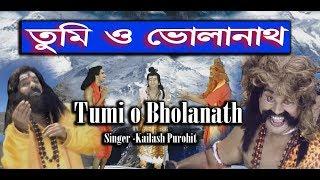 TUMI O BHOLANATH-  তুমি ও ভোলানাথ - Kailash Purohit - By - JMD Telefilms  Ltd