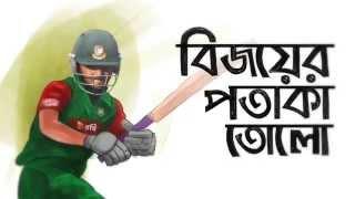 Beautiful Song Jole Utho Bangladesh For Bangladesh Cricket By Robi Axiata Limited