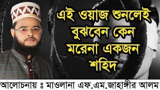 এই ওয়াজ শুনলেই বুঝবেন কেন মরেনা একজন শহিদ Bangla Waz FM Jahangir Alam