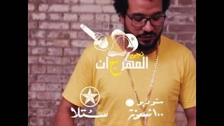اسلام شيبسي - البوم نجوم المهرجان - ١٠٠نسخة - ستلا