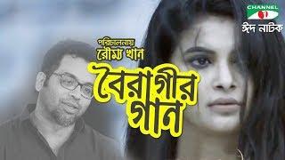Boirager Gaan | Eid Drama | Sabnam Faria | Iresh Zaker | Channel i TV