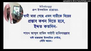 Shami Mara Gele iddot koto Din-