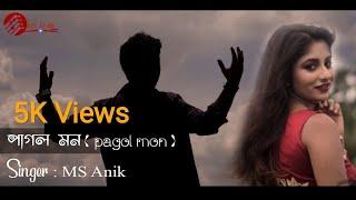 পাগল মন || Pagol Mon || M.S Anik || Full video Song || Bengali romantic song ||