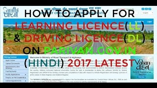 How to apply for Learning Licence(LL)/Driving Licence(DL) Online On Parivahan.gov.in ?[HINDI 2017]