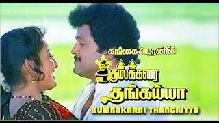 Kumbakarai Thangaiah | Full Tamil Movie | Prabhu, Kanaka