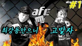 [AFC] 아프리카TV 최강 파이터를 가린다!! 최강동안으니VS고말자 (17.04.29) #1