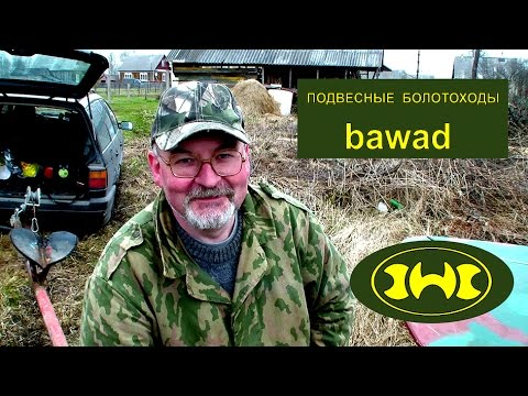 Лодочный мотр Болотоход bawad Long tail outboard mud motor in Russia