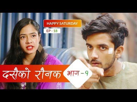 Xxx Mp4 दशैं रौनक Happy Saturday Episode 18 Nepali Short Comedy Movie October 2018 Colleges Nepal 3gp Sex