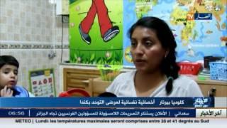مرض التوحد.. التجربة الكندية تحت تصرف مراكز التكوين الجزائرية